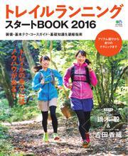 エイ出版社のスタートBOOKシリーズ (トレイルランニング スタートBOOK 2016)