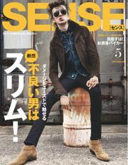 SENSE(センス) (2016年5月号)