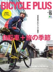 BICYCLE PLUS(バイシクルプラス) (Vol.15)