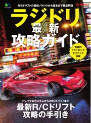 ラジドリ最新攻略ガイド (2016/04/06)