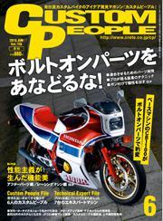 カスタムピープル (No.156)