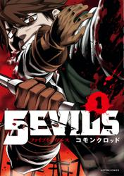 5EVILS【フルカラー】