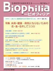 Biophilia (2016年春号)