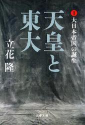 天皇と東大(1) 大日本帝国の誕生