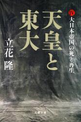 天皇と東大(4) 大日本帝国の死と再生