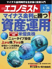 エコノミスト (2016年4月26日号)