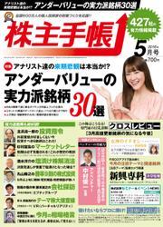 株主手帳 (2016年5月号)