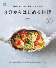 ei cookingシリーズ (簡単! おいしい! 初めてでも作れる! 3分からはじめる料理)