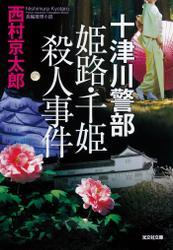 十津川警部姫路・千姫殺人事件