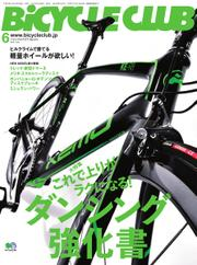 BiCYCLE CLUB(バイシクルクラブ) (No.374)