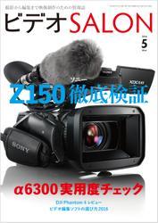 ビデオサロン (2016年5月号)