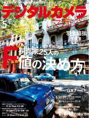 デジタルカメラマガジン (2016年5月号)