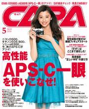 CAPA (2016年5月号)