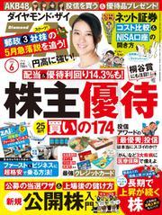 ダイヤモンドZAi(ザイ) (2016年6月号)
