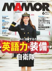 MamoR(マモル) (2016年6月号)