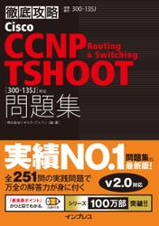徹底攻略 Cisco CCNP Routing & Switching TSHOOT 問題集[300-135J]対応