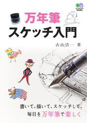 万年筆スケッチ入門 (2016/04/08)
