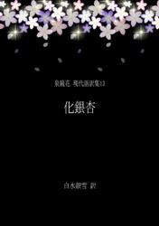 泉鏡花 現代語訳集13 化銀杏