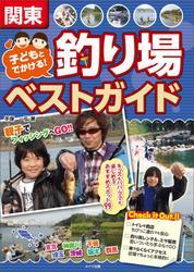 関東 子どもとでかける!釣り場ベストガイド
