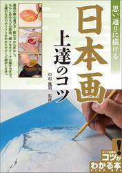 思い通りに描ける 日本画 上達のコツ