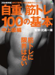 自重筋トレ100の基本 中上級編  (2016/04/08)