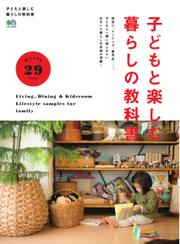 子どもと楽しむ暮らしの教科書 (2016/04/11)