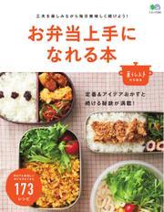 お弁当上手になれる本 (2016/04/12)
