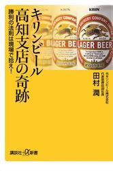 キリンビール高知支店の奇跡 勝利の法則は現場で拾え!