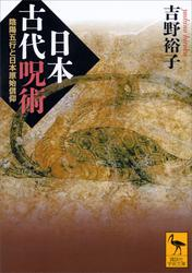 日本古代呪術 陰陽五行と日本原始信仰