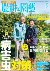 農耕と園芸 (2016年5月号)