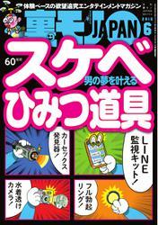 裏モノJAPAN スタンダードデジタル版 (2016年6月号)