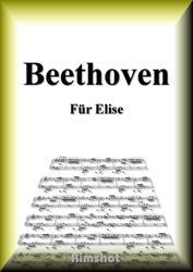 ベートーヴェン エリーゼのために ピアノ・ソロ