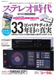 ステレオ時代 (Vol.5)