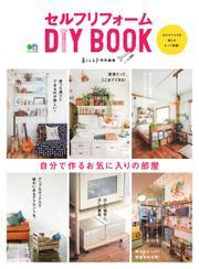 セルフリフォーム DIY BOOK (2016/04/15)