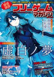ほぼほぼフリーゲームマガジン Vol.3