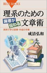 理系のための 論理が伝わる文章術 実例で学ぶ読解・作成の手順