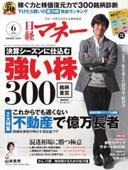 日経マネー (2016年6月号)