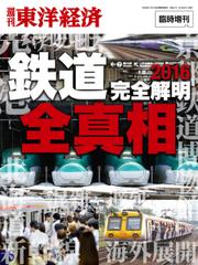 週刊東洋経済 臨時増刊 鉄道完全解明 (2016)