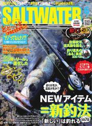SALTWATER(ソルトウォーター) (2016年6月号)
