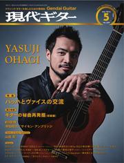 現代ギター (2016年5月号)