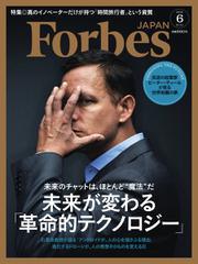 Forbes JAPAN(フォーブス ジャパン)  (2016年6月号)