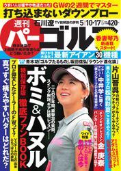 週刊 パーゴルフ (2016/5/10・17号)
