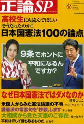 正論SP(スペシャル) (2016/04/21)