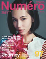 Numero TOKYO(ヌメロ・トウキョウ) (2016年6月号)