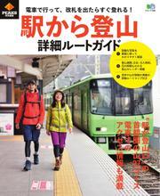 PEAKS特別編集 駅から登山 詳細ルートガイド (2016/04/18)