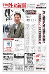 日本外食新聞 (2016/4/25号)