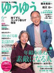 ゆうゆう (2016年6月号)