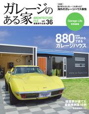 ガレージのある家 (vol.36)