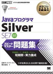 オラクル認定資格教科書 Javaプログラマ Silver SE7 スピードマスター問題集