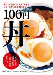 100円丼